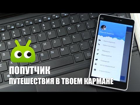 Приложение Попутчик Скачать На Андроид - фото 8