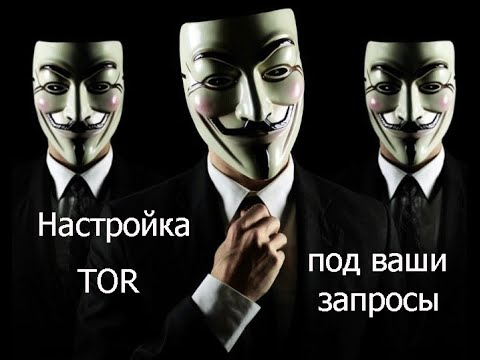 Тор браузер настройка видео гидра list of darknet markets гидра