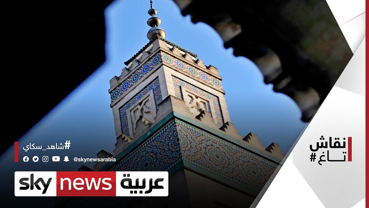 ما أسباب إقالة إمامي مسجدين في فرنسا؟ | #نقاش_تاغ