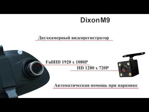 Многофункциональное зеркало Dixon M9, распаковка (Unpacking, анпакинг)