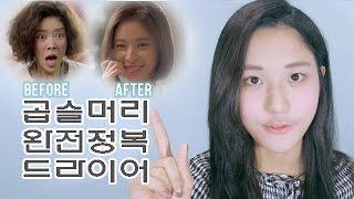 (CC) 악성 곱슬머리 잡아주는 머리 말리기!! Curly hair dry    Yeonsun