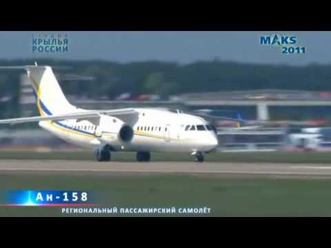 Ukrainian An-158 & Russian Sukhoi Superjet 100