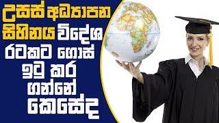 Piyum Vila | උසස් අධ්යාපන සිහිනය විදේශ රටකට ගොස් ඉටු කර ගන්නේ කෙසේද | 08-01-2019 | Siyatha TV Thumbnail