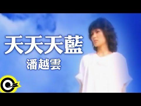 潘越雲 Michelle Pan (A Pan)【天天天藍 Forever Blue Sky】Official Music Video
