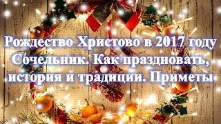 Рождество Христово в 2017 году  Сочельник  Как праздновать, история и традиции  Приметы