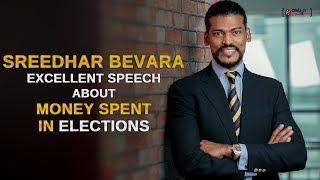 Sreedhar Bevara Excellent Speech about Money Spent in Elections   Political Motivational Speech