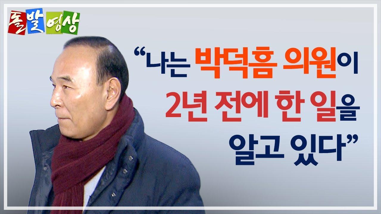 [주간 돌발영상] 9월 넷째 주 등장인물은? - 추미애 박덕흠 장제원 김도읍 이낙연 / YTN