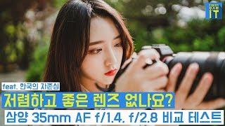 저렴하고 좋은 렌즈 없나요? 삼양 AF 35mm f/1.4, f/2.8 비교 필드테스트 (Rokinon) (feat. 리플s 혜지) | gear