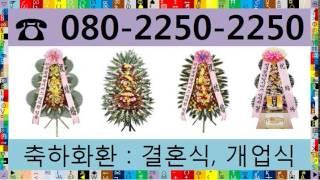 3단화환 24시전국☎O8O-225O-225O 새금산병원…