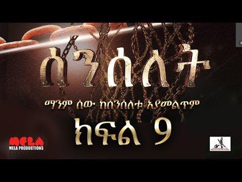 Senselet Drama S01 E09 seneselete meerafe 1 kfele 9
