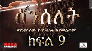 Senselet Drama - Part 9 (Ethiopian Drama)
