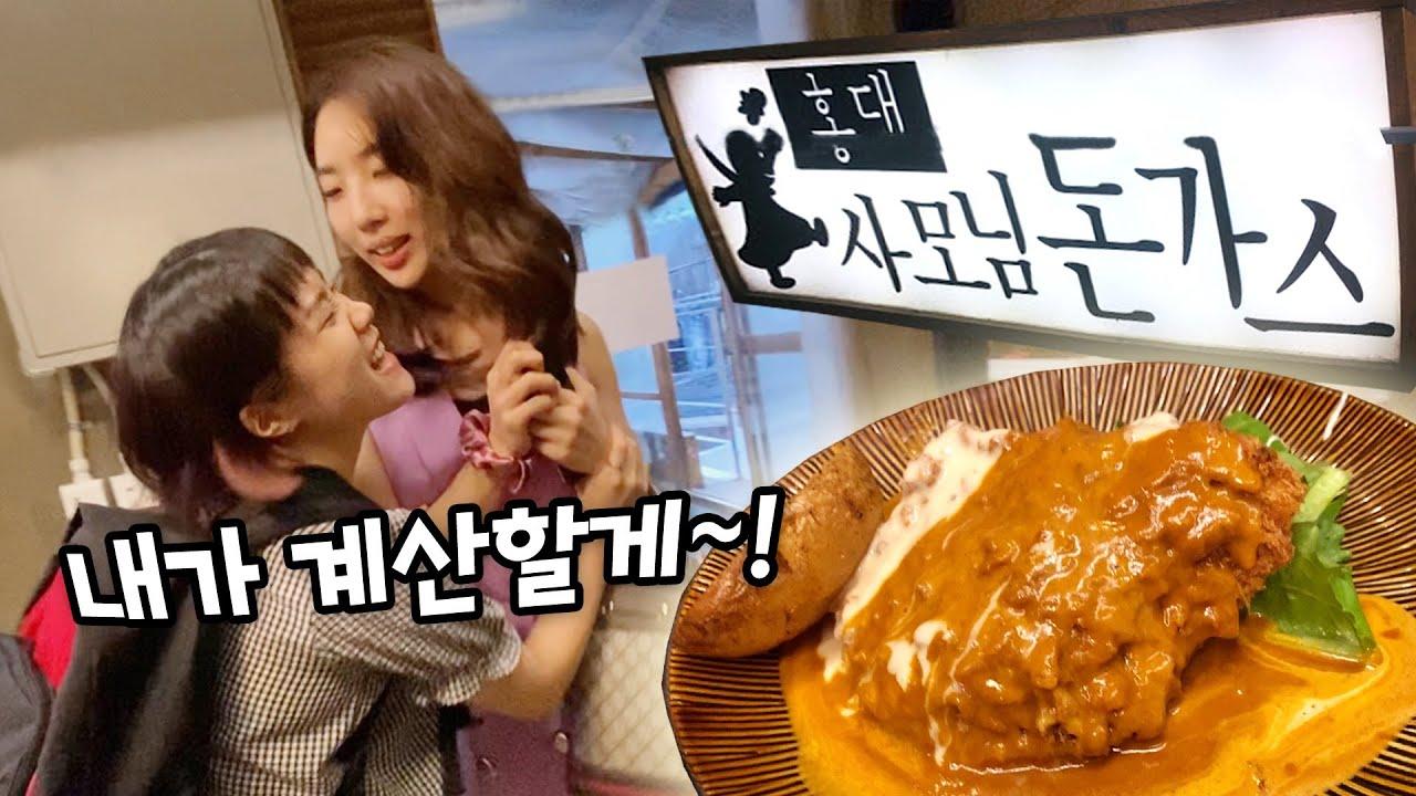 대학이 전부인 8학군 사모님들의 뜨거운 식사(feat.돈까스)
