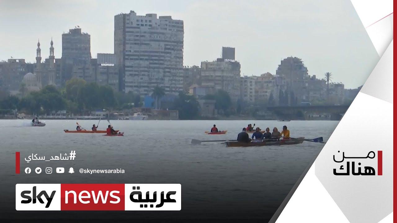 مدرسة في القاهرة لرياضة التجديف المستمرة منذ آلاف السنين | من هناك  - 23:58-2021 / 3 / 5