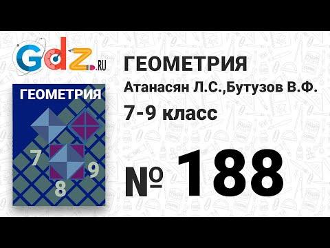 № 188 - Геометрия 7-9 класс Атанасян