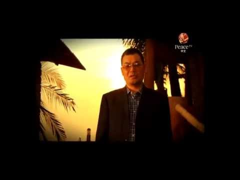 Peace TV Chinese Promo: An Introduction to Islamic Message-Ma Chang Sheng 和平卫视中文预告片:伊斯兰概论-马常胜
