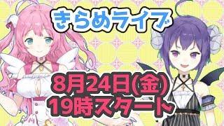 [LIVE] 【きらめライブ】平成最後の夏休みはクイズ大会だ!【きらめるちゃんねる】