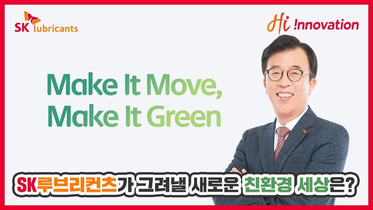 """Make it Move, Make it Green!"" 친환경 세상을 만들기 위한 SK루브리컨츠의 새로운 비전"
