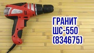 Unpacking Granit SS-550 834675