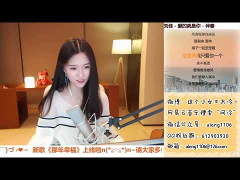 Ai De Jiu Shi Ni 愛的就是你 COVER by A-LENG