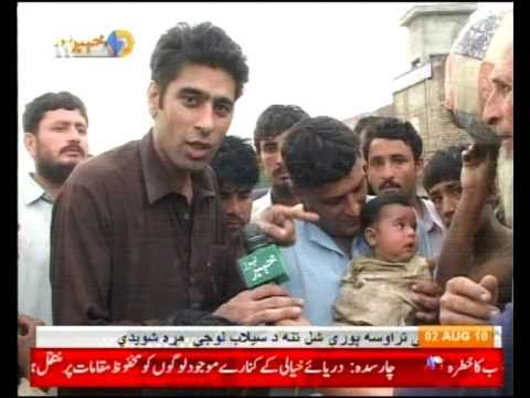 faryad may wale na aowray....ishfaq ahmed khyber news