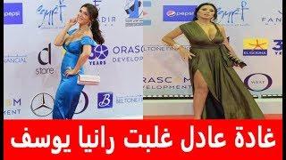 على خطى رانيا يوسف   غادة عادل تثير الجدل بفستانها في الجونة