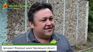 Іван Білич, президент Федерації шахів Чернівецької області