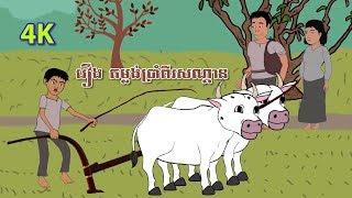 រឿងនិទានខ្មែរ តម្លង់ប្រាំពីរសណ្តាន - Khmer Fairy Tale Breed Deaf 4K