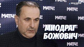 Миодраг Божович : Настоящие «Крылья» вы увидите после зимних сборов