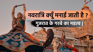 Why is Navratri celebrated, Importance of Gujarat's Garba - Indian Things
