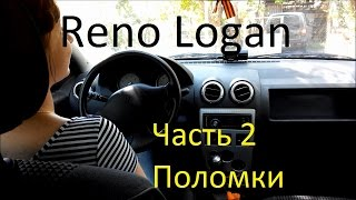 видео Рено Логан: отзывы владельцев, обзор недостатков при эксплуатации.