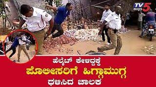 Traffic Police Beaten by Public | ಹೆಲ್ಮೆಟ್ ಕೇಳಿದ್ದಕ್ಕೆ ಪೊಲೀಸರಿಗೆ ಥಳಿಸಿದ ಚಾಲಕ | TV5 Kannada