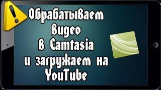 Обзор: Обработка качественного видео и загрузка на YouTube
