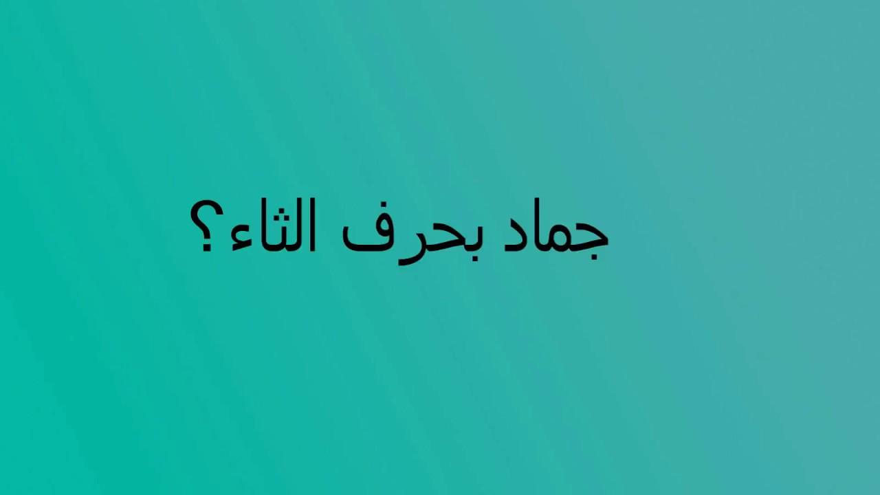 جماد بحرف الثاء Youtube