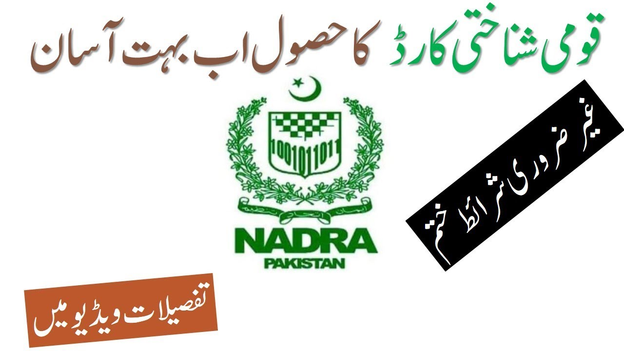 NADRA introduced new rules for ID card, bay form etc# new updated rules of  NADRA