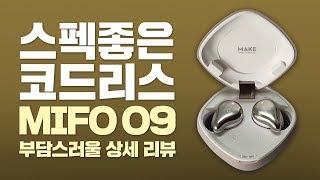 완전 방수 무선 이어폰! 커네스트 미포 O9 (Mifo O9) 구매전에 꼭 봐야할 상세 리뷰 [디자인/음질/통화품질/착용모습/딜레이/언박싱]