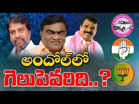 Andole Constituency Politics   Babu Mohan   Kranthi Kiran   TRS Vs Mahakutami   YOYO TV Channel
