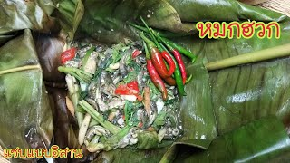 อาหารอิสาน หมกฮวก/หมกลูกอ้อด Tadpoles Deep Thai Food