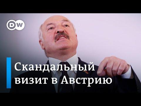 Скандальное завершение визита Лукашенко в Вену: что сказал президент Беларуси. DW Новости (13.11.19)