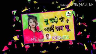 💔Tu Kahe jo i love you ❤New Remix Dj song 💔SK edit 🎶❤💔💕❤💔🎶