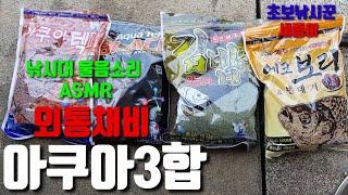 공주 훼미리손맛낚시터 / 외통채비 / 붕어낚시 / 아쿠아3합