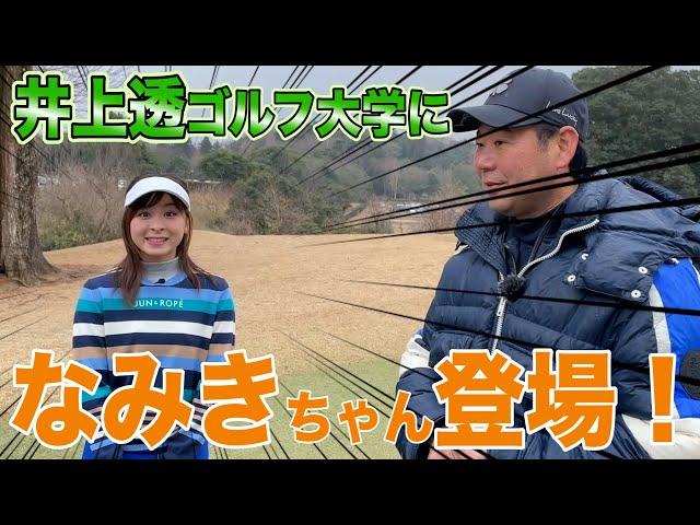 ついになみきちゃんが井上透ゴルフ大学に登場!