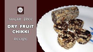Dry Fruit Chikki Recipe || Sugar Free Chikki || Khajoor Barfi || Dates Dry Fruit Roll ||
