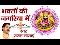 Bhakton Ki Nagariya Main Aaja Mere Shyam || New Krishna Bhajan || Rajan Gosain # Ambey Bhakti