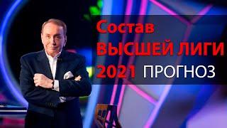 СОСТАВ ВЫСШЕЙ ЛИГИ КВН 2021 ПРОГНОЗ