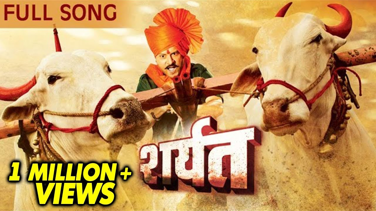 Download शर्यत लागली | Sharyat Lagali | Title Song | Sharyat Marathi Movie | Sachin Pilgaonkar
