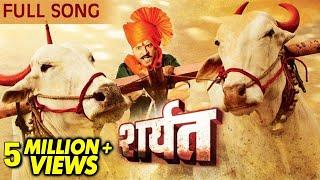 शर्यत लागली   Sharyat Lagali   Title Song   Sharyat Marathi Movie   Sachin Pilgaonkar