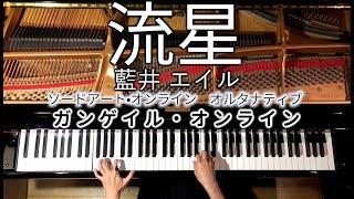 【ピアノ】流星/藍井エイル/ソードアートオンライン オルタナティブ ガンゲイル・オンラインOP主題歌/GGO/弾いてみた/Ryusei/Sword Art Online/Piano/CANACANA