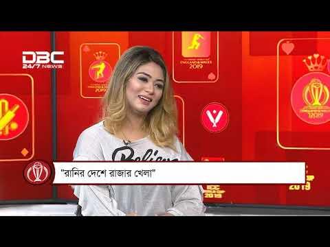 রানির দেশে রাজার খেলা || DBC News.