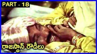 Rajasthan Rowdylu Movie Part - 18 - Prem Nazir, Sri Vidya, Swapna