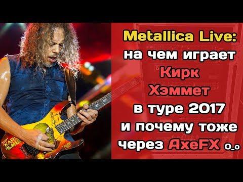 Metallica 2017: на чем Кирк Хэммет играет на концертах?